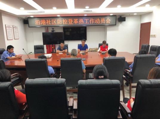 盐田街道沿港社区工作站召开防控登革热工作动员会